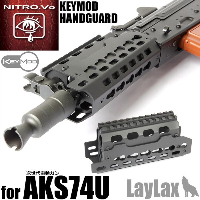 LAYLAX・NITRO.Vo (ニトロヴォイス) 次世代AKS74U対応 KeyModレイルハンドガード ライラクス