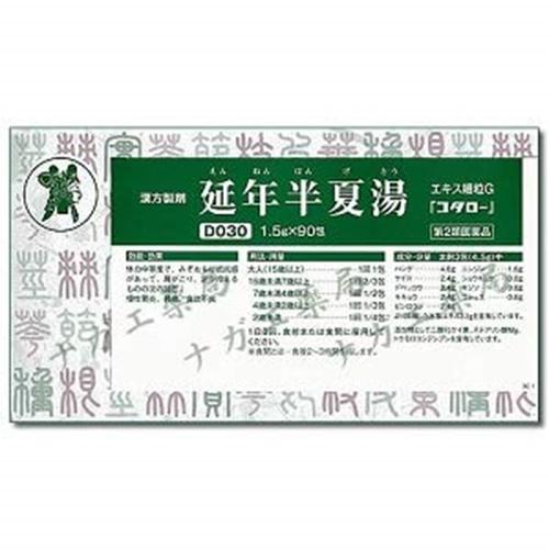 【第2類医薬品】(匙)延年半夏湯エキス細粒G「コタロー」 90包