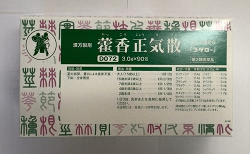 【第2類医薬品】コタロー (匙)かっ香正気散エキス細粒G 90包