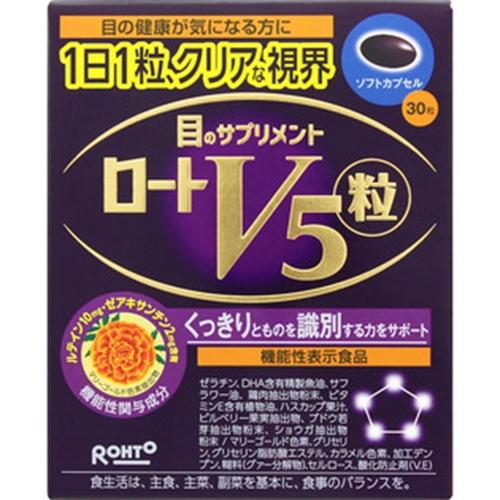【健食】ロートV5 30粒 [【5個セット(送料込)】※他の商品と同梱は不可]
