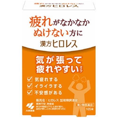 【第2類医薬品】ヒロレス 加味帰脾湯錠 105錠 [【5個セット(送料込)】※他の商品と同時購入は不可]