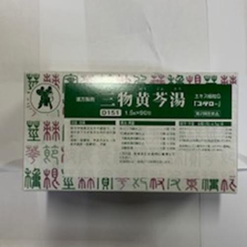 【第2類医薬品】コタロー (匙)三物黄ごん湯エキス細粒G 90包