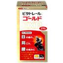 【第3類医薬品】ビタトレールゴールドEXP 270錠 [【5個セット(送料込)】※他の商品と同時購入は不可]