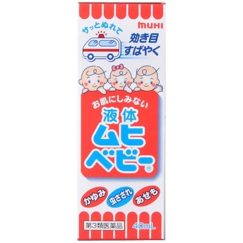 【第3類医薬品】液体ムヒベビー 40ml [【20個セット(送料込)】※他の商品と同梱は不可]