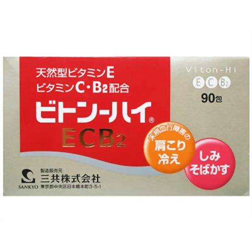【第3類医薬品】ビトン-ハイECB2 90包 [【2個セット(送料込)】※同梱は不可]