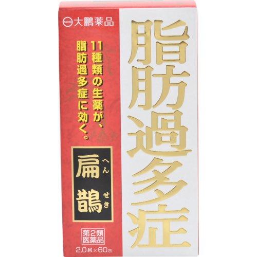 【第2類医薬品】扁鵲(へんせき) 2g×60包【3個セット(送料込)】※同梱は不可!!