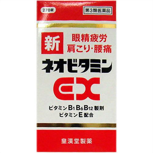 【第3類医薬品】新ネオビタミンEX クニヒロ 270錠[【5個セット(送料込)】※同梱は不可]