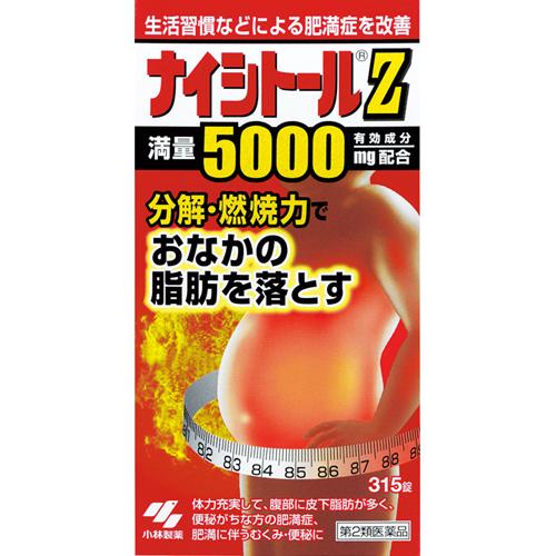 【第2類医薬品】ナイシトールZ 315錠【2個セット(送料込)】※同梱は不可!!