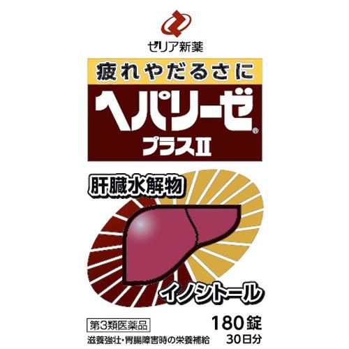【第3類医薬品】ヘパリーゼプラスII 180錠 [【3個セット(送料込)】※同梱は不可]