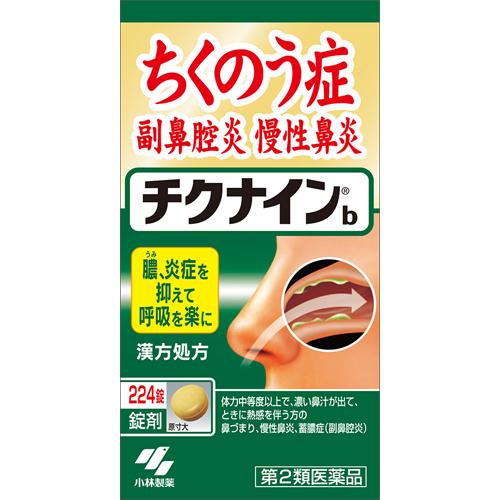 【第2類医薬品】チクナインb 224錠【2個セット(送料込)】※同梱は不可!!