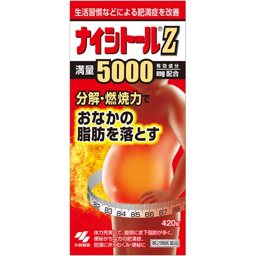 【第2類医薬品】ナイシトールZ 420錠【2個セット(送料込)】※同梱は不可!!