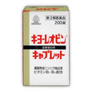 【第3類医薬品】キヨーレオピン キャプレットS 200錠【3個セット(送料込)】※同梱は不可!!