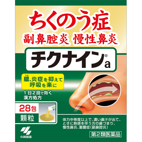 【第2類医薬品】チクナイン 28包 [【2個セット(送料込)】※同梱は不可]