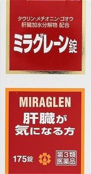 【第3類医薬品】ミラグレーン錠 175錠 [【2個セット(送料込)】]