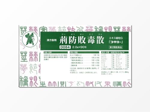 【第2類医薬品】荊防敗毒散エキス細粒G「コタロー」 (けいぼうはいどくさん) 90包