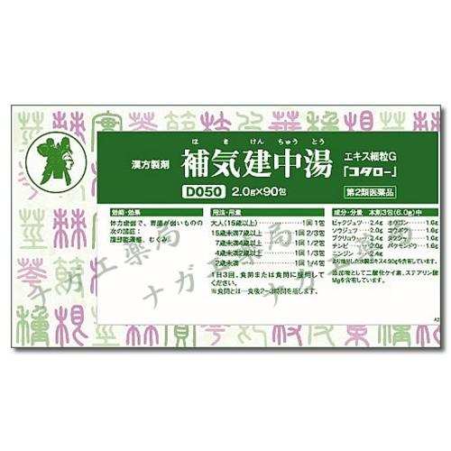 【第2類医薬品】補気建中湯エキス細粒G「コタロー」 (ほきけんちゅうとう) 90包