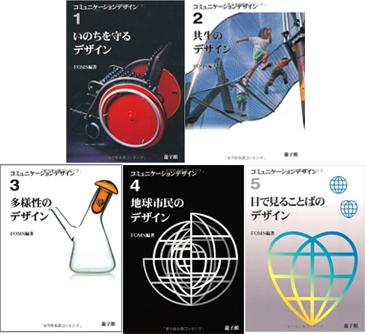 コミュニケーションデザインシリーズ 5冊セット
