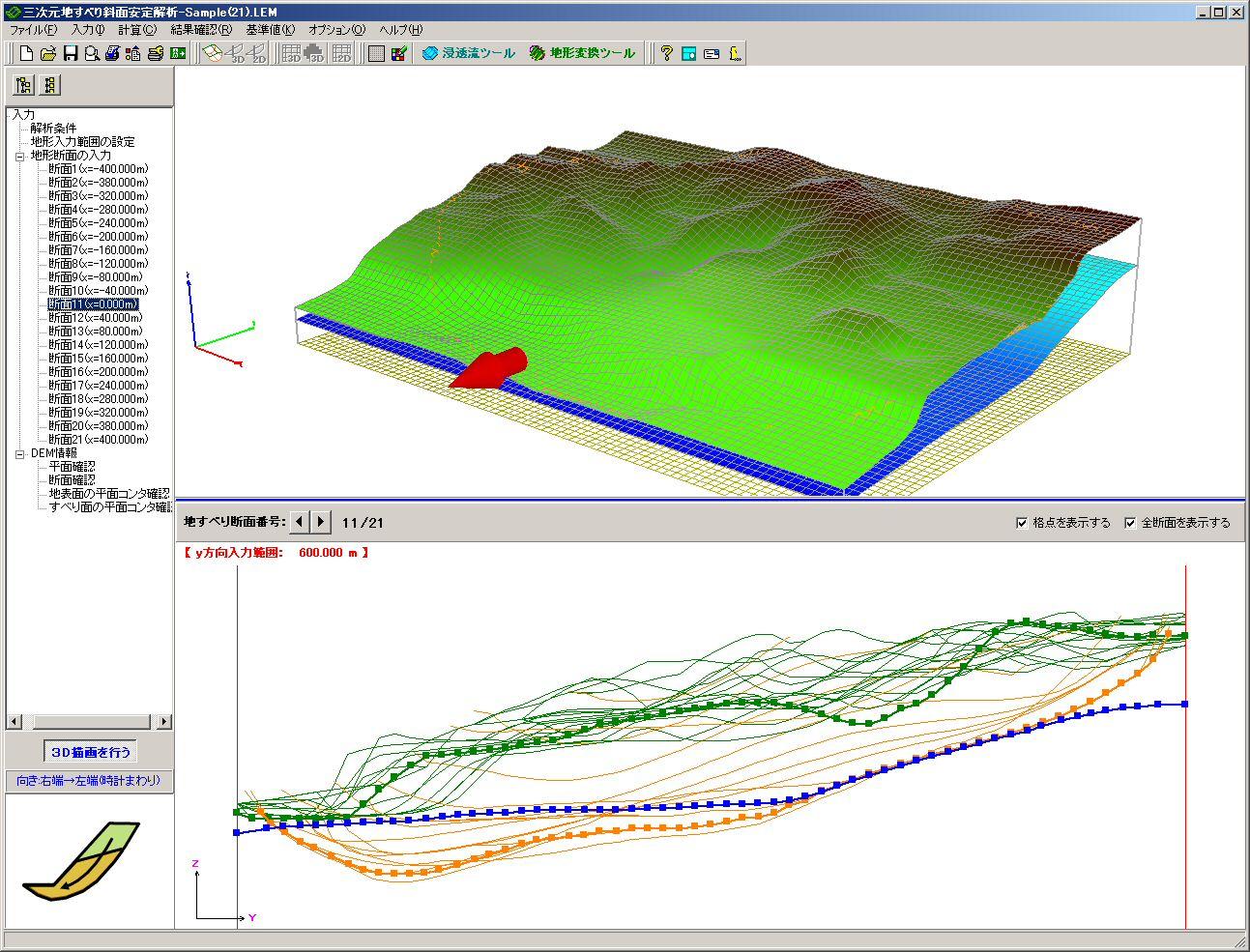 3次元地すべり斜面安定解析・3DCAD(LEM)Ver.2