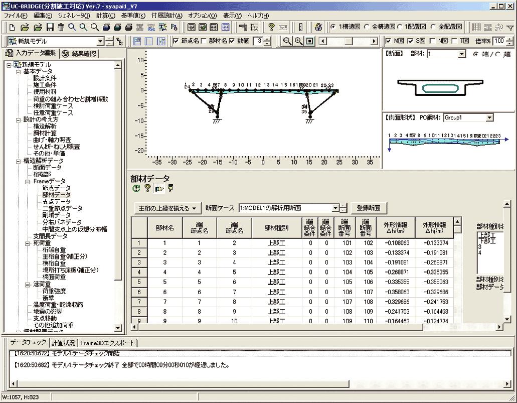 UC-BRIDGE Ver.10