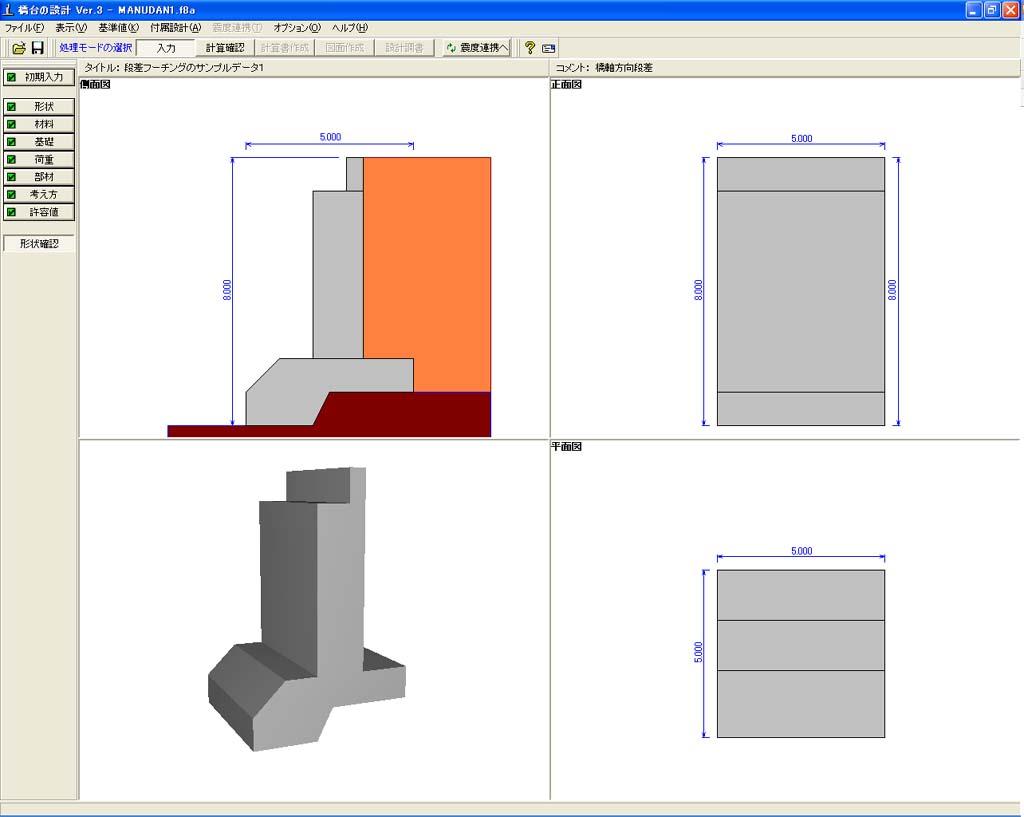橋台の設計・3D配筋 Ver.15