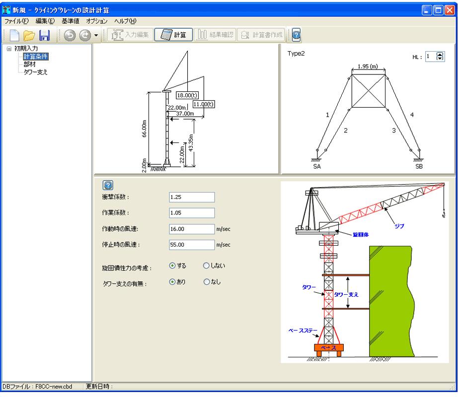 クライミングクレーンの設計計算
