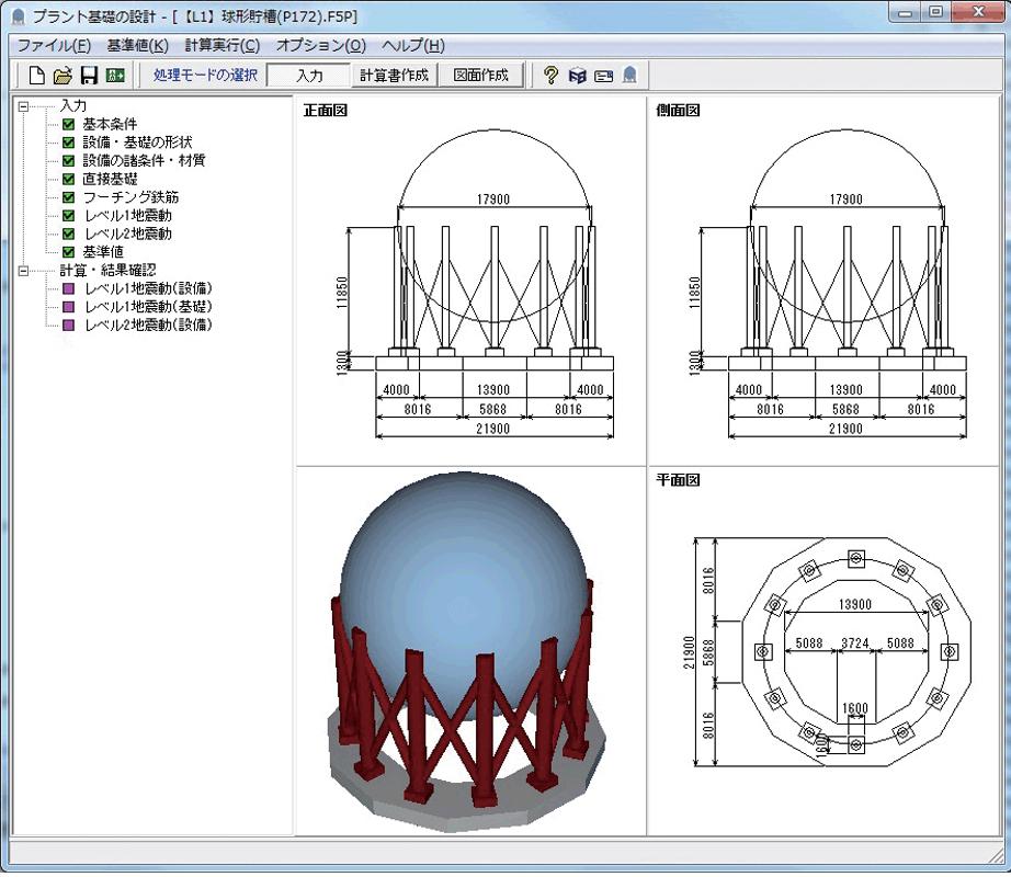 プラント基礎の設計・3D配筋 Ver.2