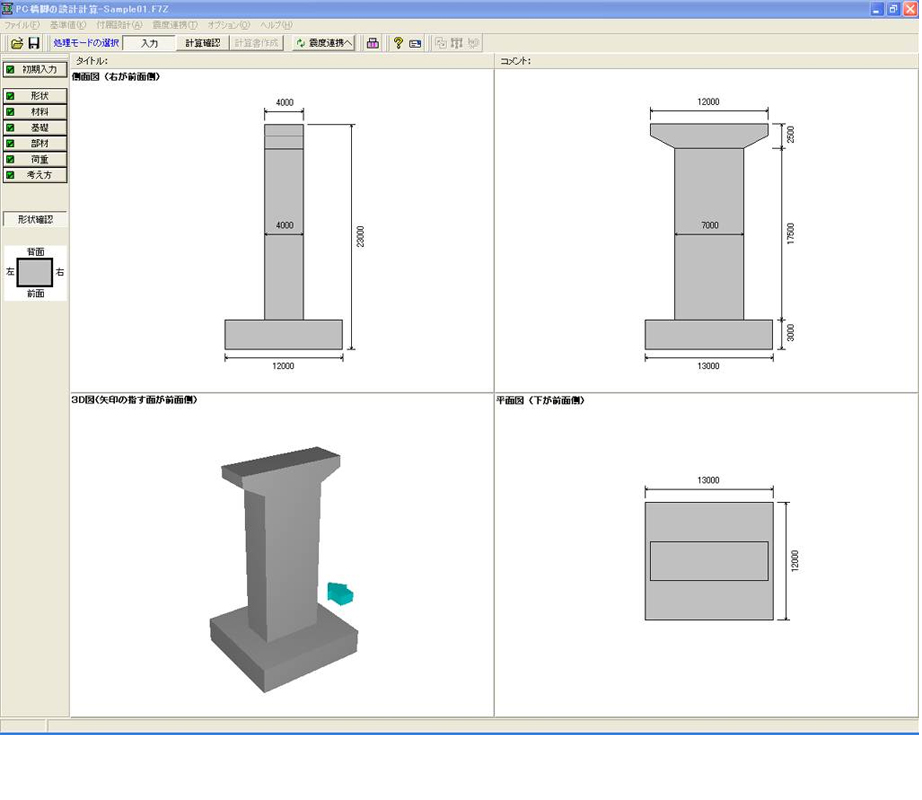 PC橋脚の設計計算
