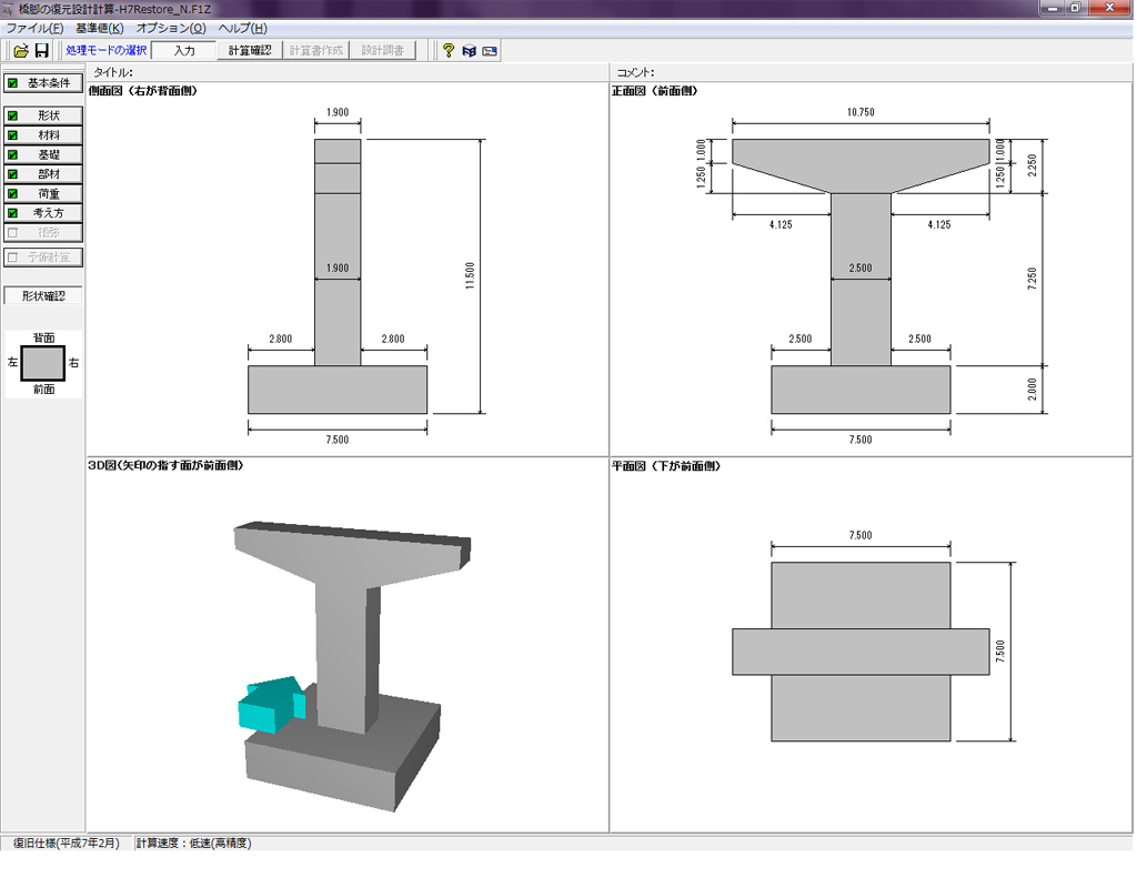 橋脚の復元設計計算 Ver.3