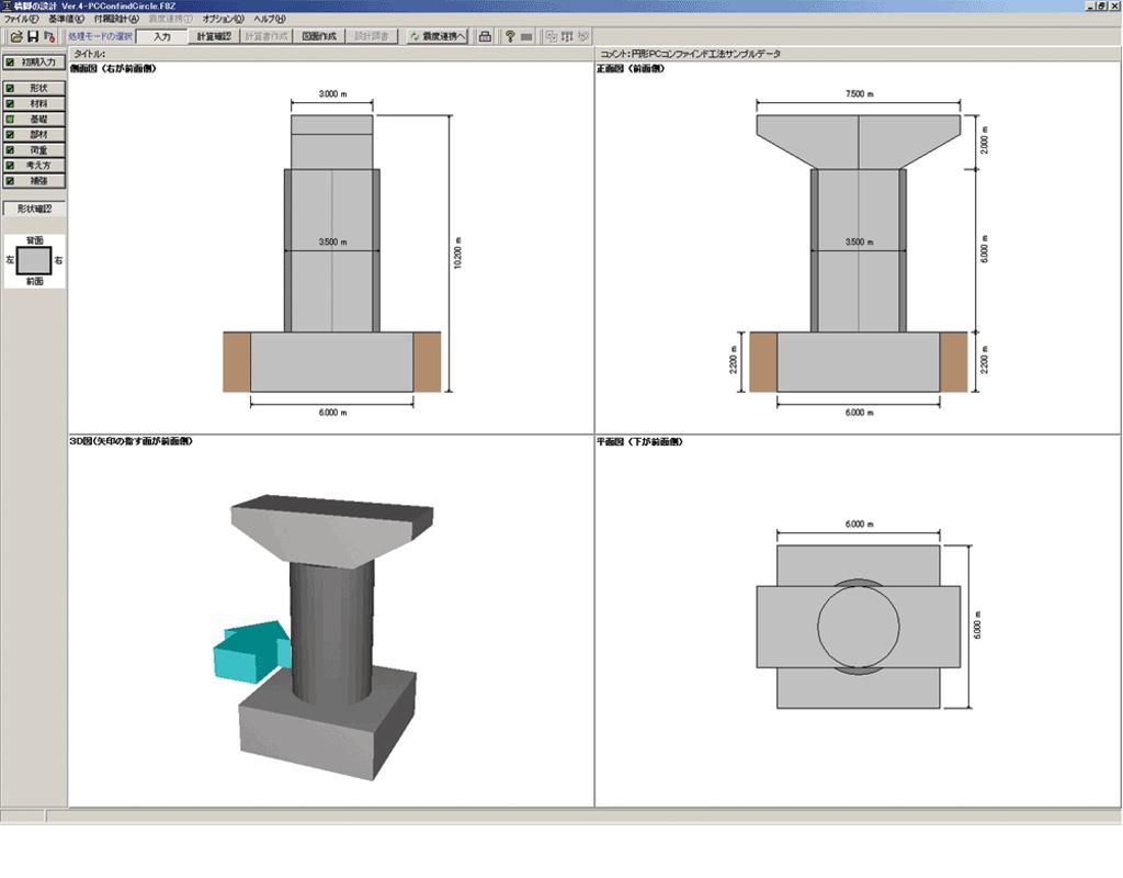 橋脚の設計・3D配筋 Ver.14