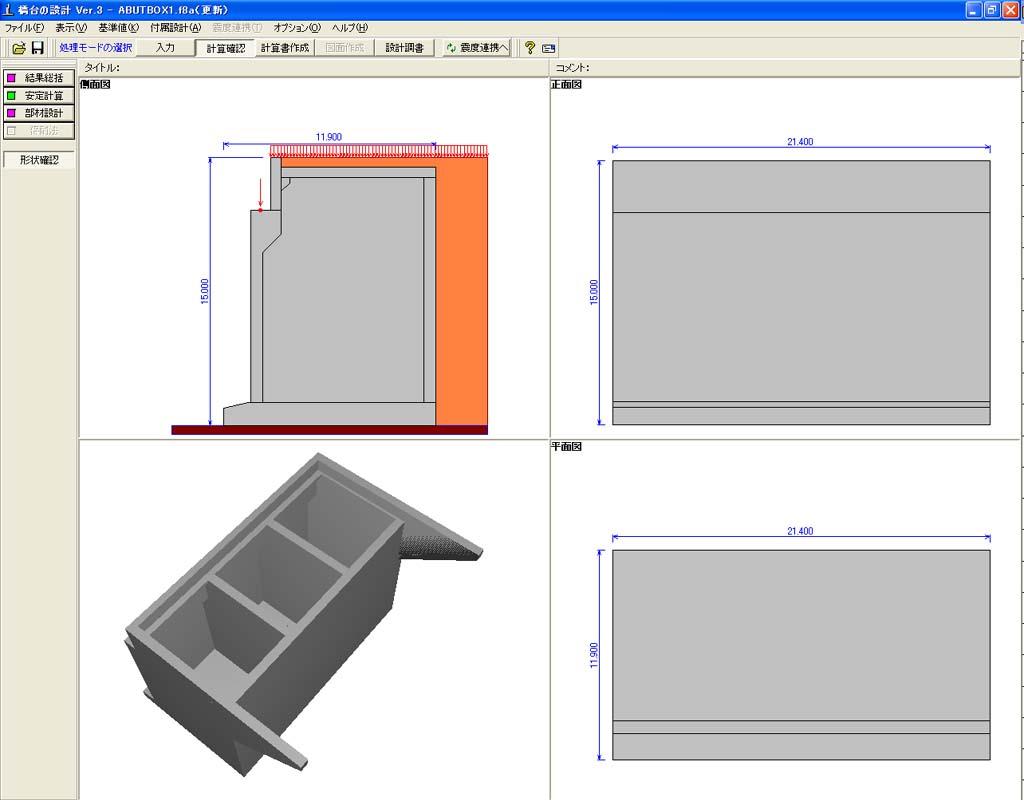 箱式橋台の設計計算 Ver.8