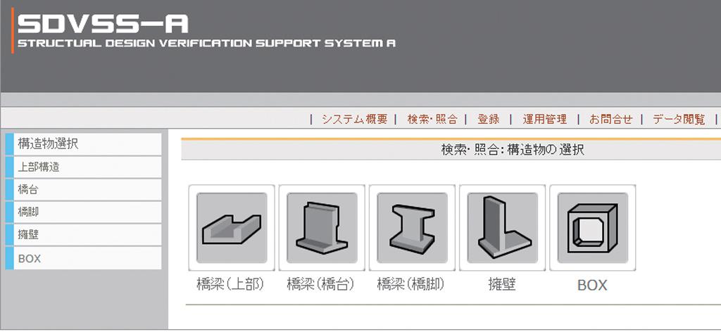 設計成果チェック支援システム Ver.2 橋梁ACDセット