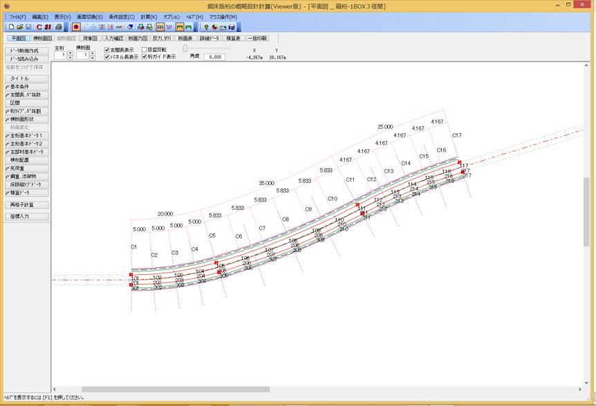鋼床版桁の概略設計計算