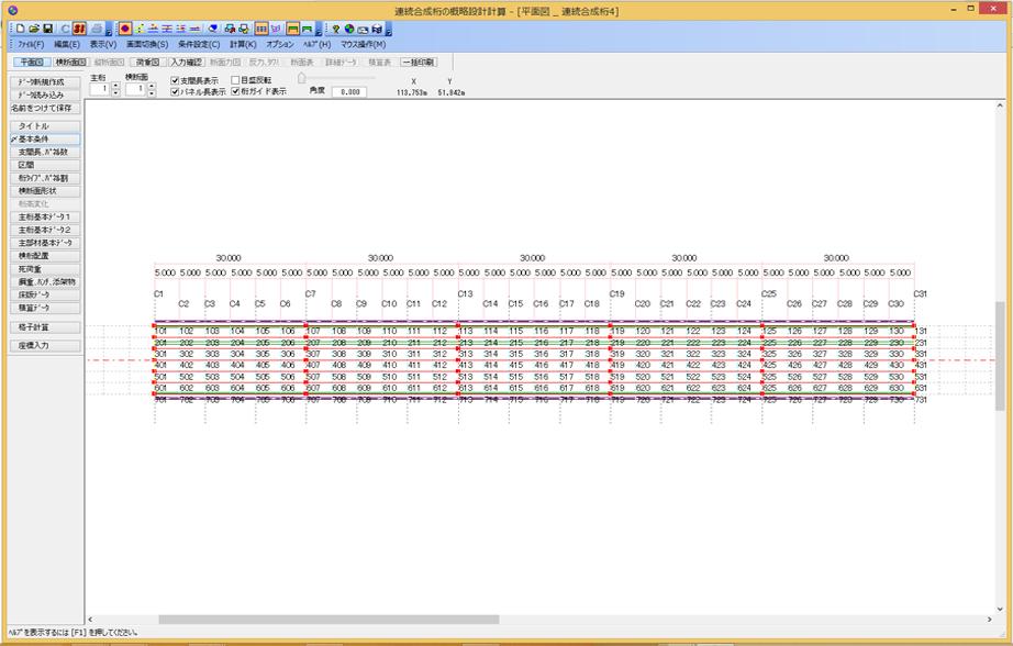 連続合成桁の概略設計計算