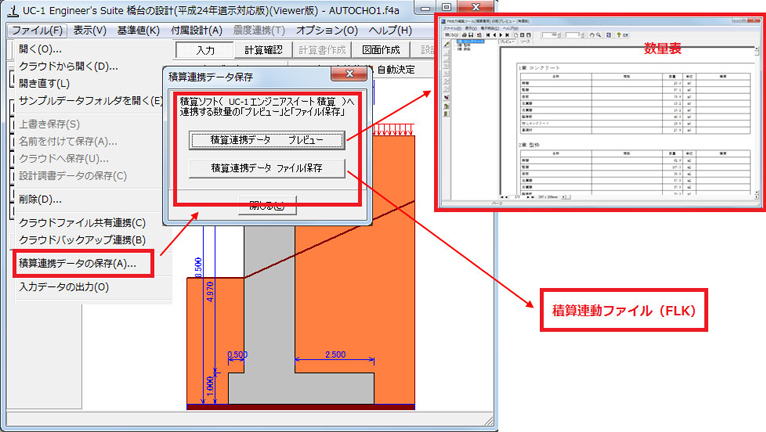 """UC-1 Engineer""""s Suite積算 Standard(フローティングライセンス)(初年度サブスクリプション)"""