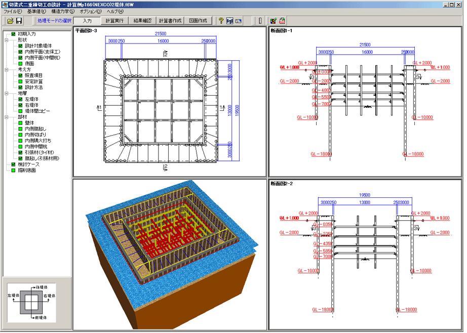 切梁式二重締切工の設計・3DCAD