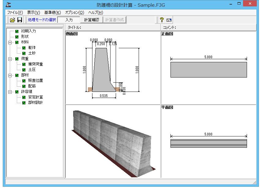 防護柵の設計計算 Ver.2