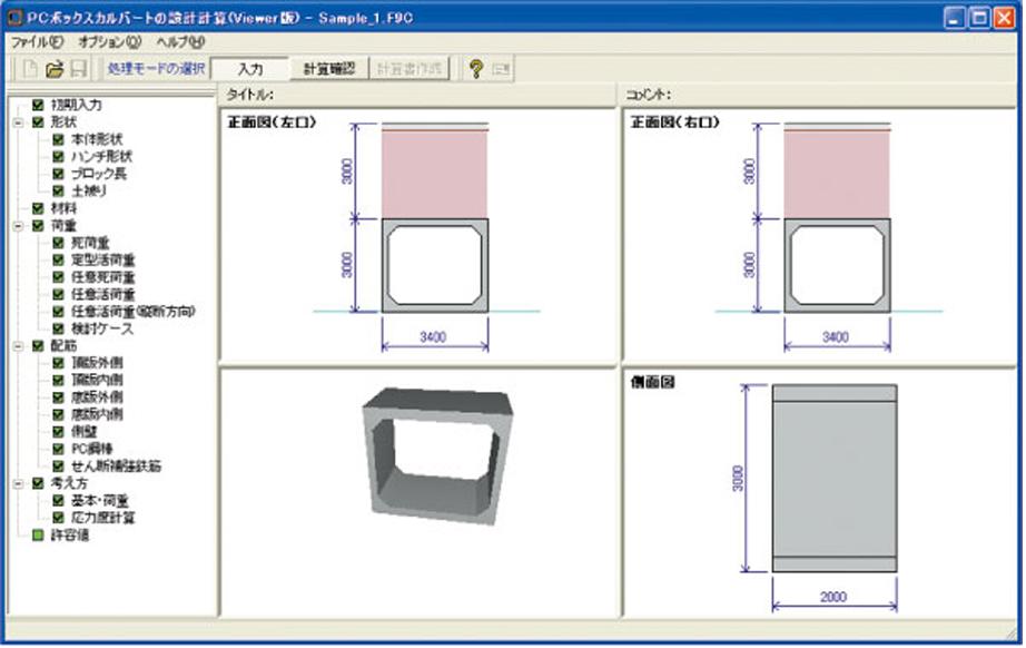 PCボックスカルバートの設計計算 Ver.2