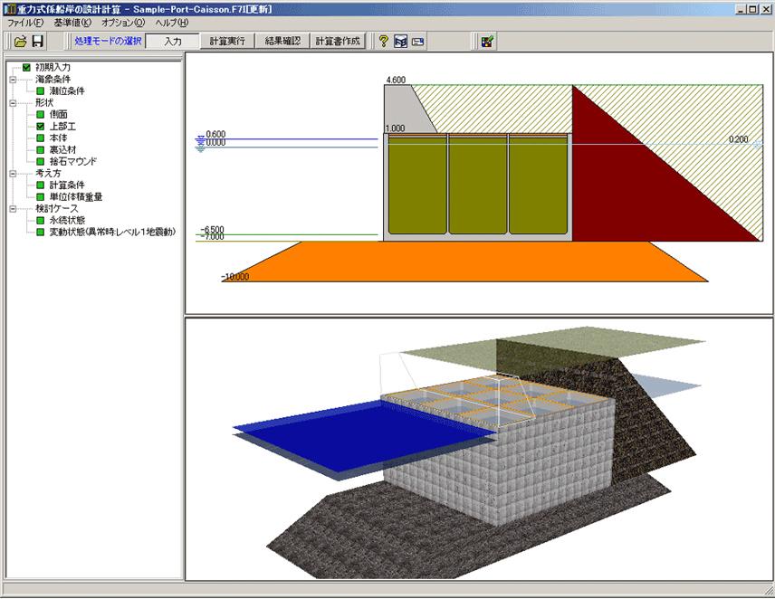 重力式係船岸の設計計算