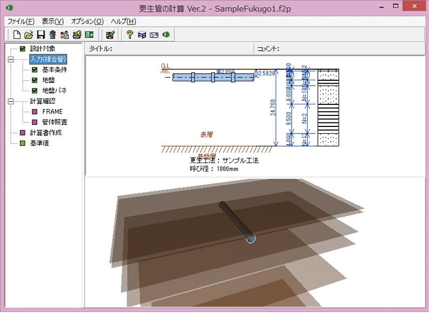 更生管の計算 Ver.3(初年度サブスクリプション)