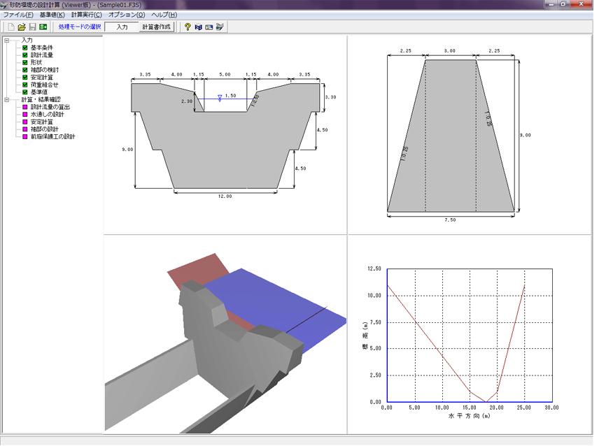 砂防堰堤の設計計算 Ver.2