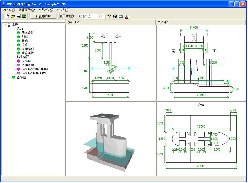 水門の設計計算 Ver.4