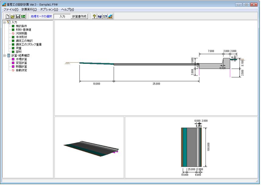 落差工の設計計算 Ver.3(初年度サブスクリプション)