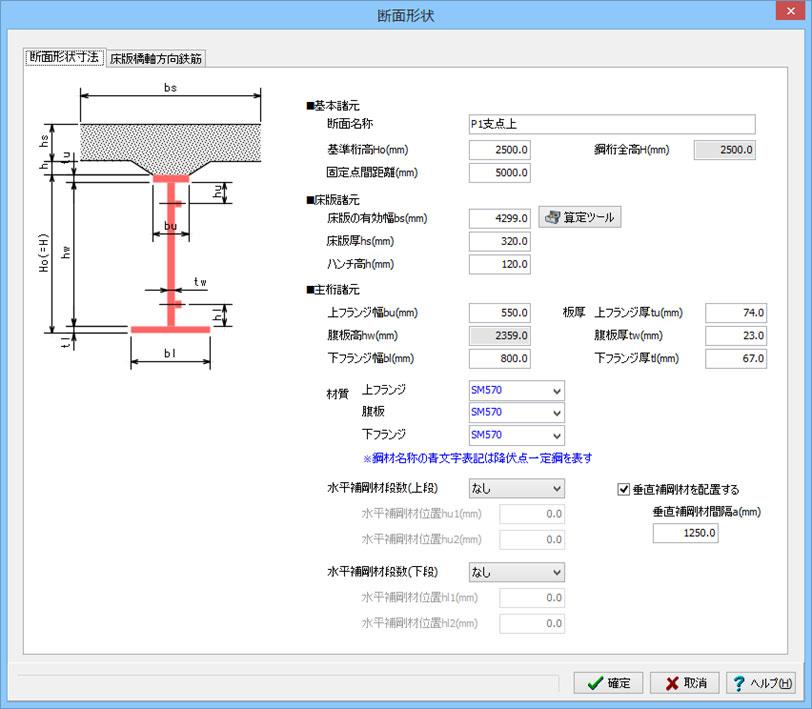 鋼断面の計算(限界状態設計法)