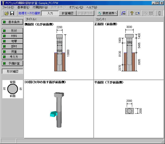 PCウェル式橋脚の設計計算