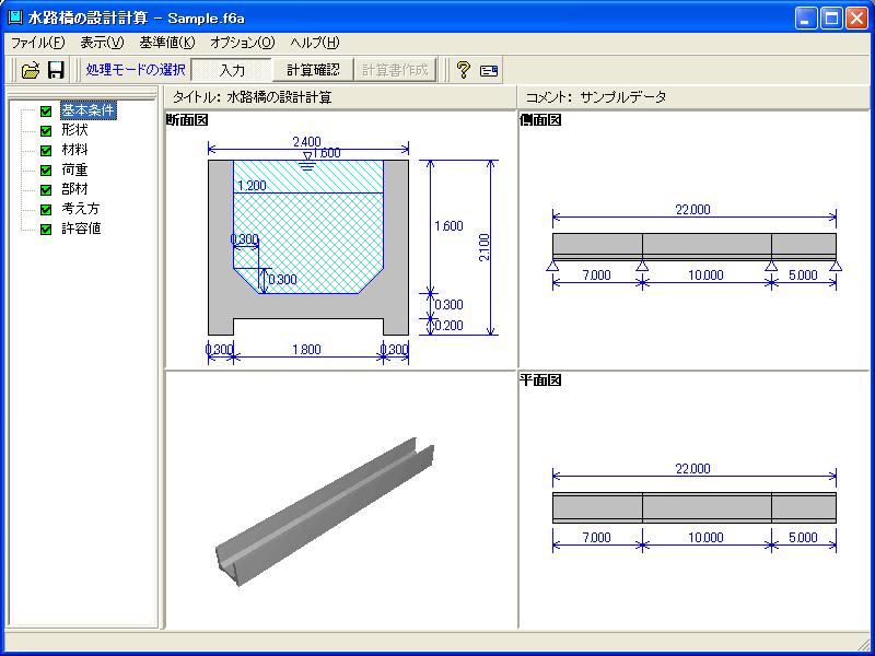 水路橋の設計計算