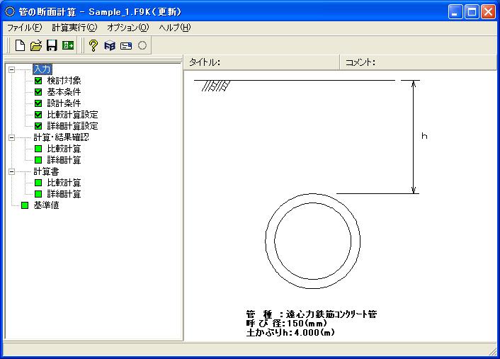 管の断面計算 Ver.2