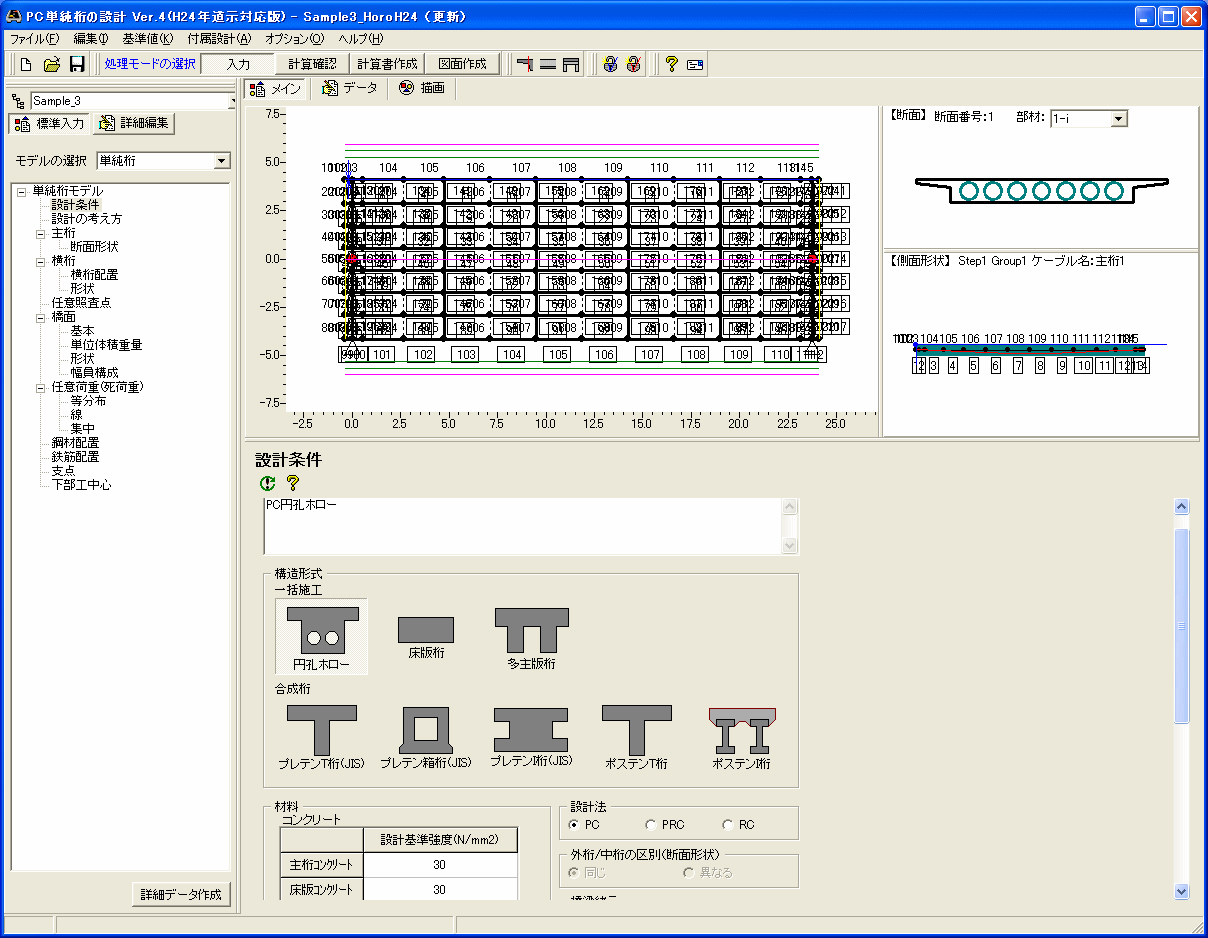 PC単純桁の設計・CAD Ver.4