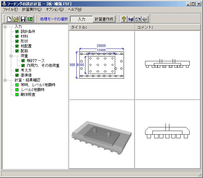フーチングの設計計算Ver.2