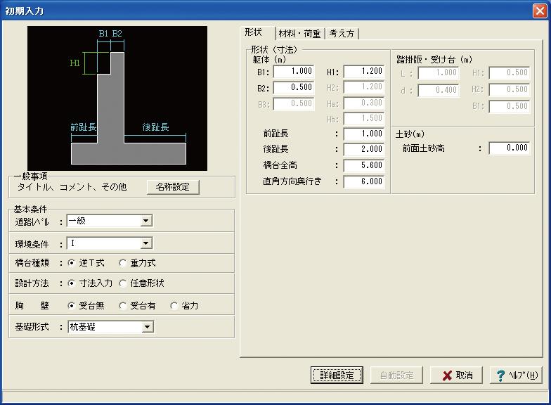 橋台の設計・3D配筋(中国基準/日本語版)Ver.2