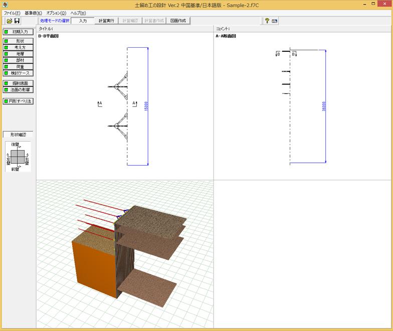土留め工の設計・3DCAD(中国基準/日本語版) Ver.2
